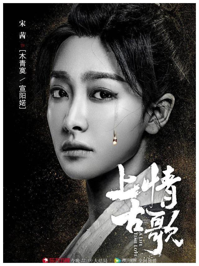 黄晓明出演的电视剧《上古情歌》,女主是宋茜
