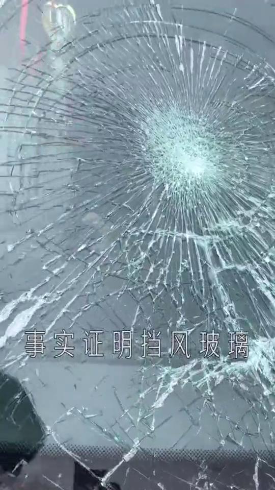 汽车资讯,汽车前挡风玻璃真的坚硬吗?