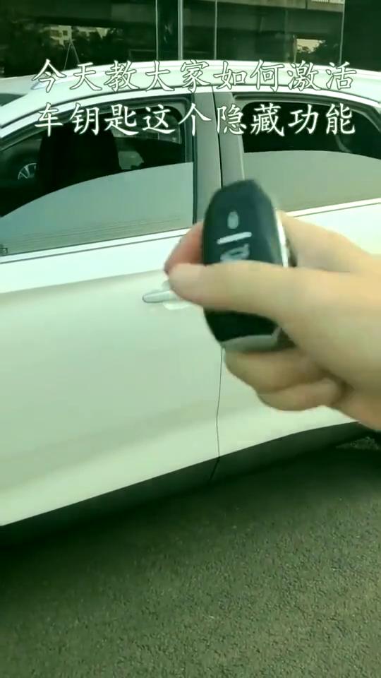 汽车达人海哥:车钥匙有什么隐藏功能呢?又该怎么激活?
