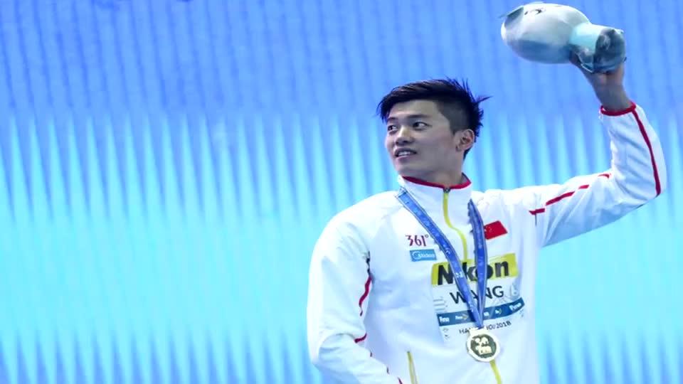 一枝独秀! 短池世锦赛汪顺200混卫冕 成中国男泳历史第一人