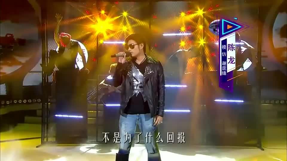 陈龙模仿谢霆锋唱歌,开口让我怀疑是不是本人!