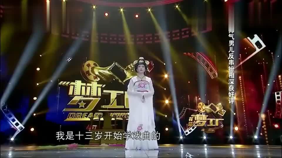 秦海璐学过京剧,现场舞动20米绸带,郭德纲:这个妮我要了!
