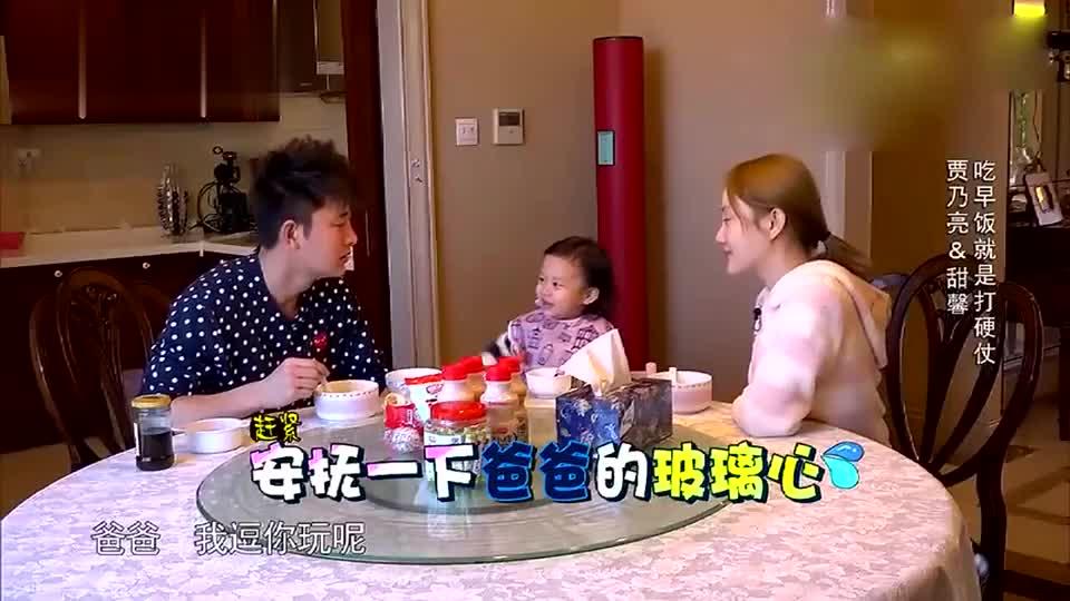 贾乃亮与李小璐真是煞费苦心,为了让甜馨好好吃饭,不吃还得演