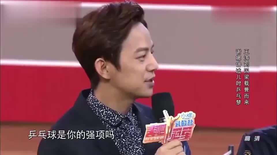 谢娜提到个儿不高适合打乒乓球,刘国梁笑容瞬间消失,莫名躺枪