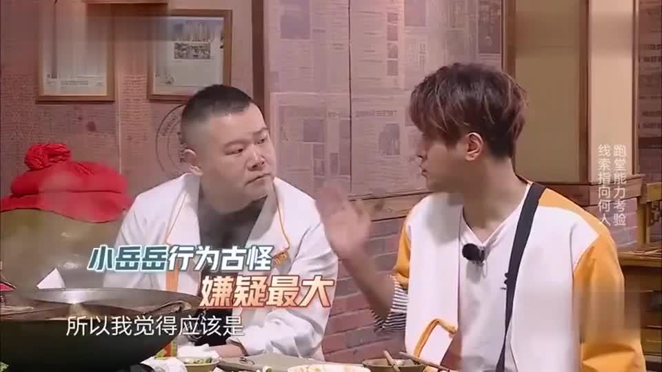 """热巴罗志祥王迅分析""""串串""""人选,贾乃亮岳云鹏身份可疑"""