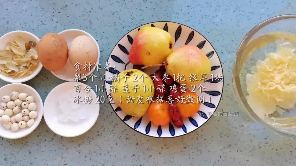 小吊梨汤炖蛋橄榄中国味 感恩添美味