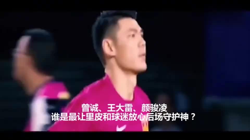 曾诚、王大雷、颜骏凌!谁是最让里皮和球迷放心后场守护神?