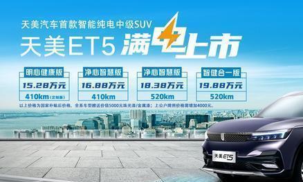 天美ET5正式上市,15-20万元纯电中级SUV新选择