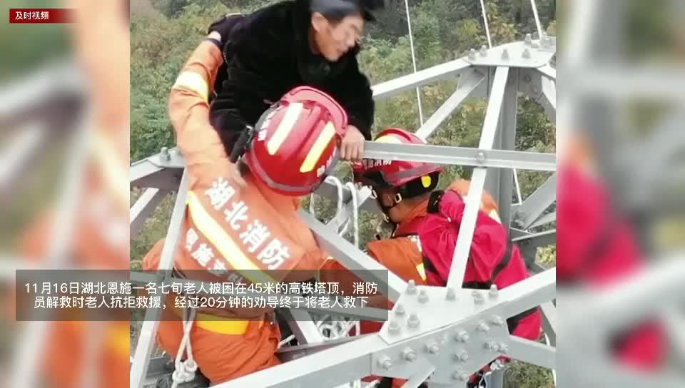 老人被困45米高铁塔顶,竟然抗拒救援