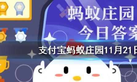 汉朝人能吃到火锅吗蚂蚁庄园2020年11月21日答案今天答案