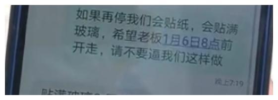 """广东一小区""""生命通道""""屡次被占,警告条贴满车身,场面令人气愤"""
