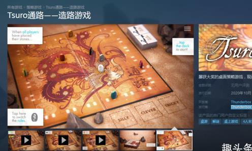 《Tsuro通路:造路游戏》10月登陆PC桌面策略佳作