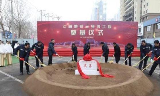 沈阳地铁六号线一期工程土建施工监理开始招标,12月1日开工!