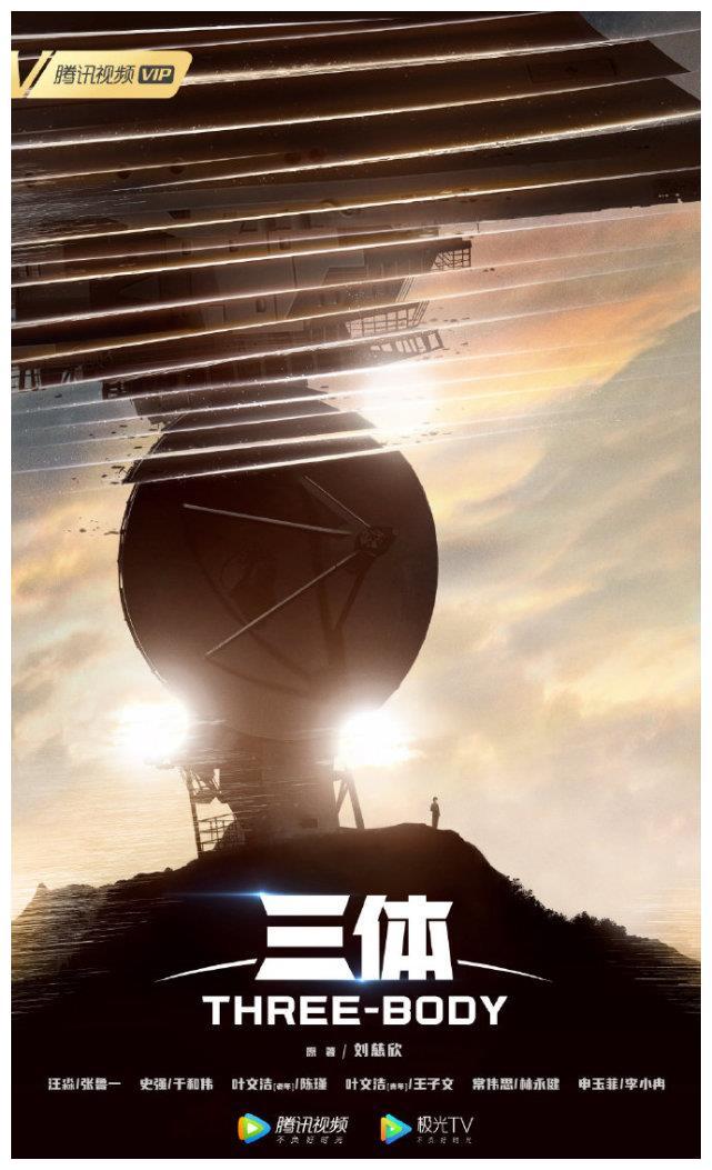 腾讯视频:将上线《三体》电视剧,张鲁一、于和伟、王子文主演