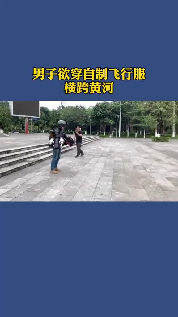 中国版火箭飞行兵来了!男子欲穿自制飞行服横跨黄河!