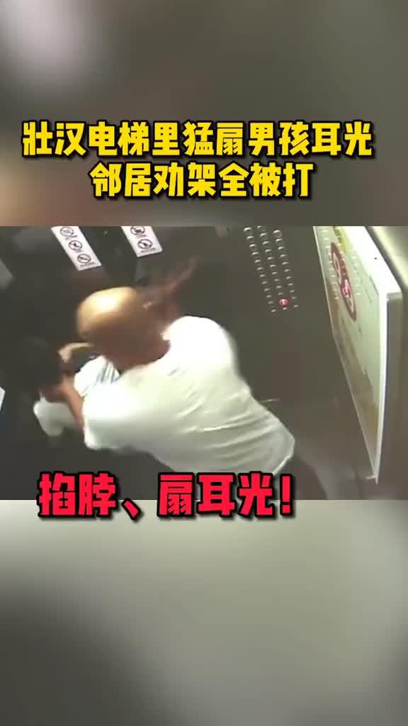 掐脖扇耳光壮汉电梯里暴打12岁男孩邻居劝架全被打