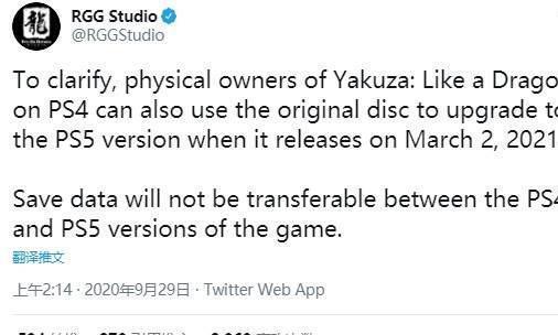 还有这好事?PS4实体版《如龙7》也能免费升级PS5版