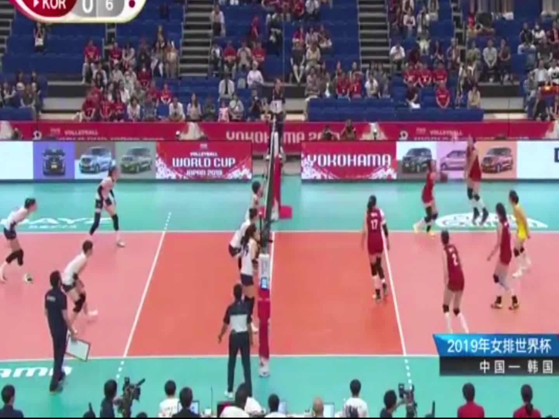 2019女排世界杯中国VS韩国多次来回球龚翔宇小宇宙爆发一锤定音