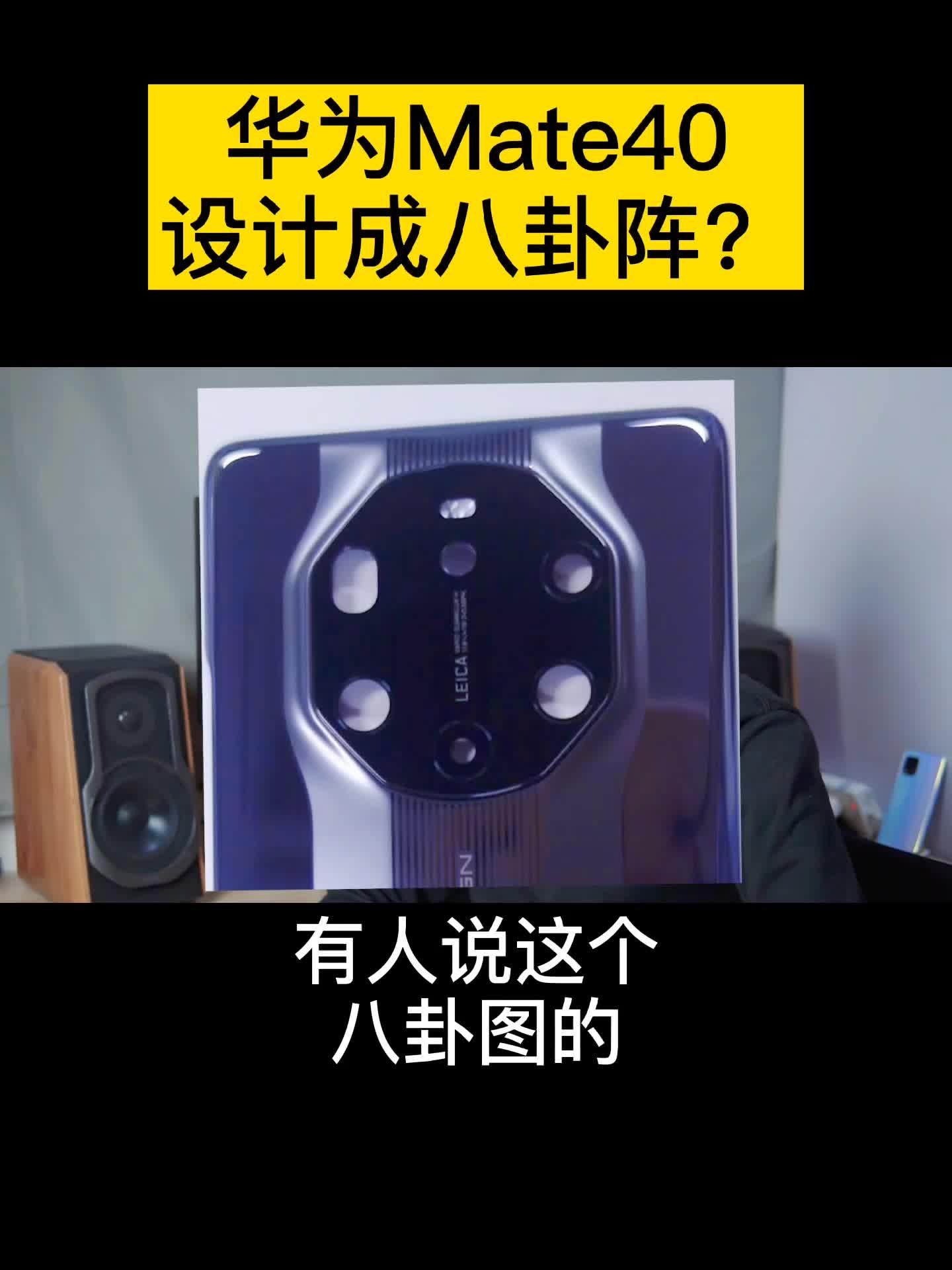 华为Mate40有八卦图和遥控器两种设计!
