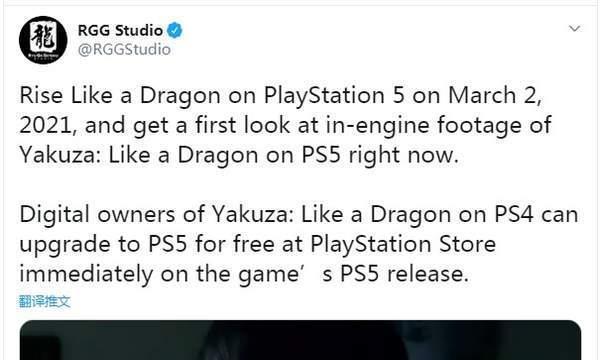 PS5《如龙7》官宣发售日:明年3月,PS4版可免费升级