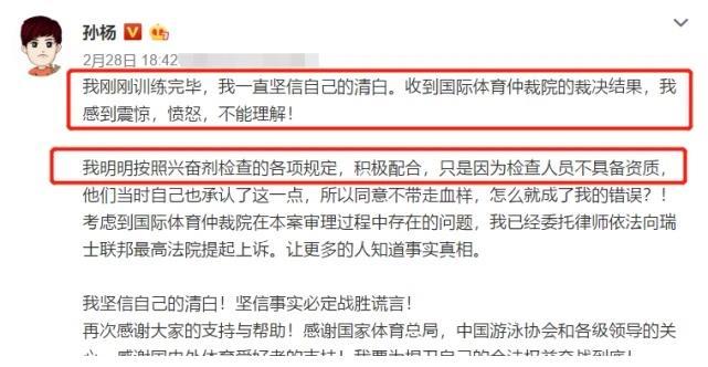 CAS报告公布:孙杨撕检测表保安砸血样瓶,涉嫌联合尿检员作伪证