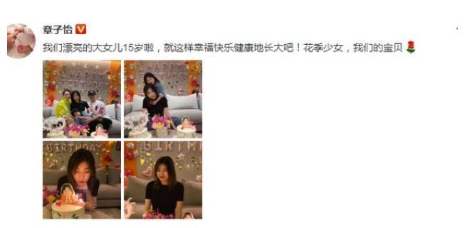 章子怡为继女庆祝生日,15岁小苹果烈焰红唇,美貌初显