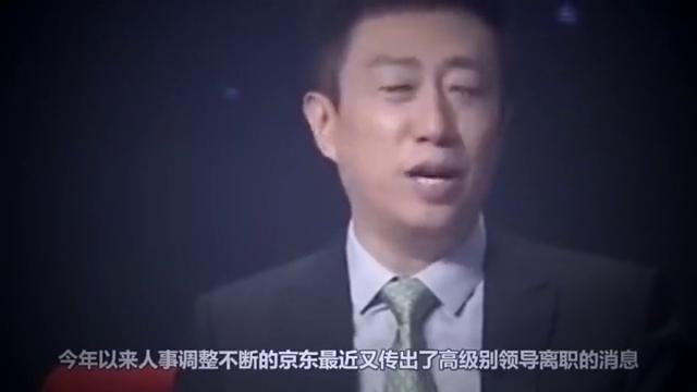 刘强东霸气!京东三位副总裁离职,只用一个理由!