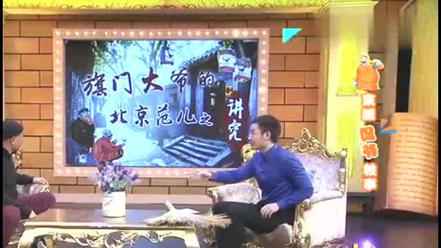 谢园说起北京范儿和豆汁儿滔滔不绝