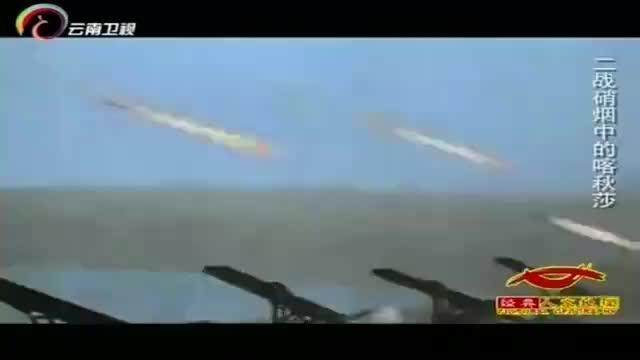 硝烟1:二战中,苏联使用的超强火箭炮,为何名叫喀秋莎?