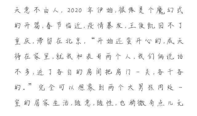 王俊凯北京合租室友曝光,小凯透露两人的相处方式,是直男没错了