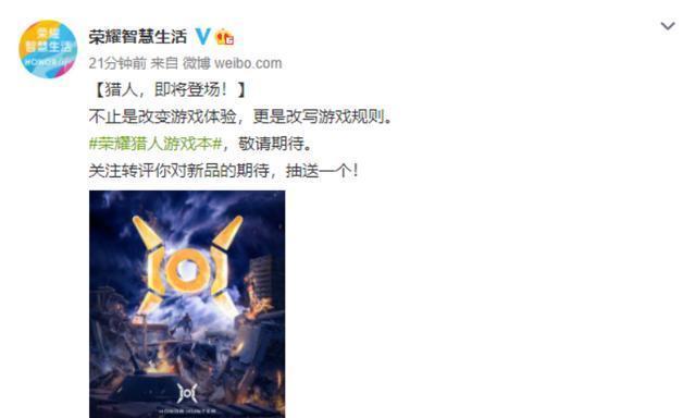 荣耀猎人游戏本LOGO正式官宣新游戏本预计9月初到来