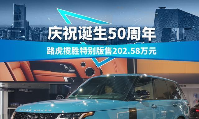 庆祝诞生50周年 路虎揽胜特别版售202.58万元