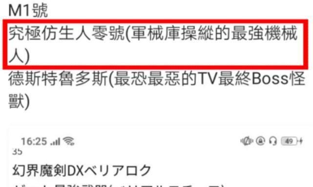 泽塔奥特曼:军械库零号最强特空机曝光,疑似独眼赛罗机器人!