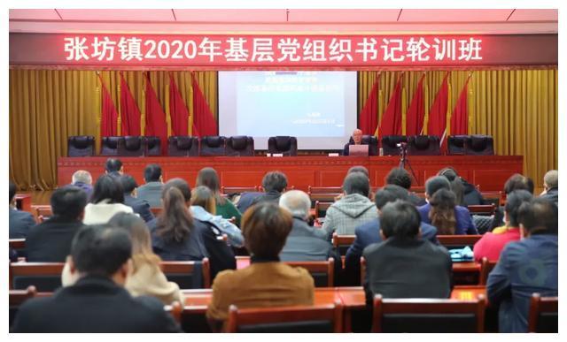 组工动态|张坊镇2020年基层党组织书记轮训正式开班