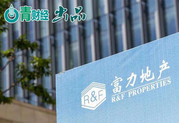 青财报 | 富力地产2019销售额未达预期 负债率却创十年新高