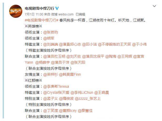 《庆余年》的编剧,老戏骨胡军,张若昀《雪中悍刀行》想不火都难