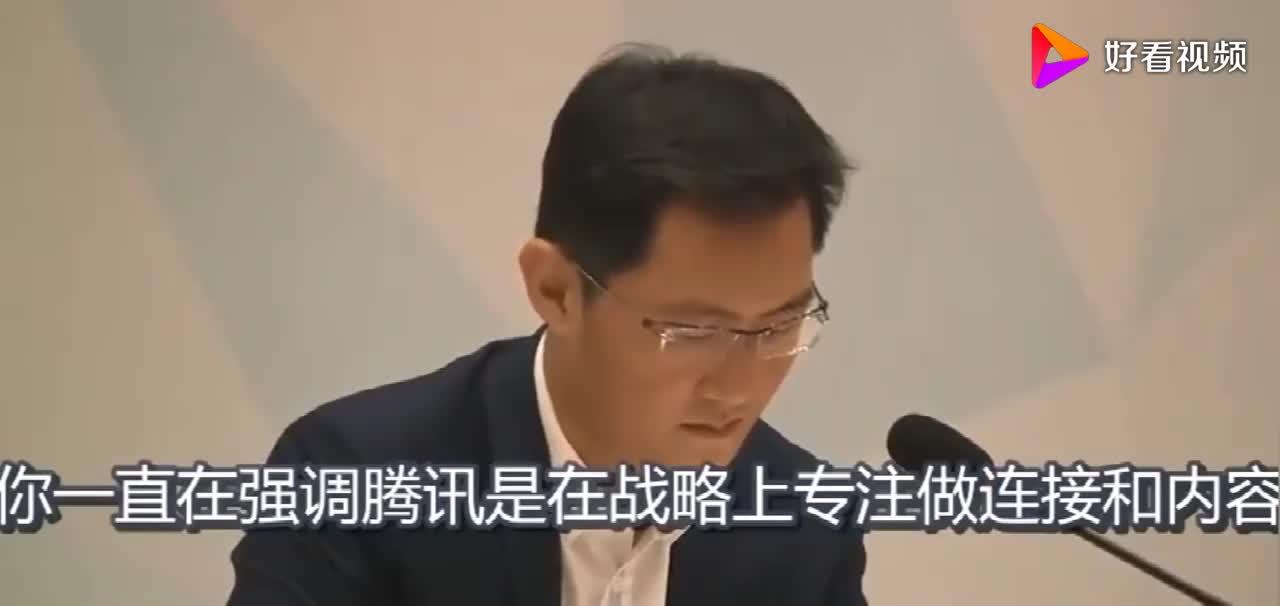 马化腾:我现在最焦虑的,就是腾讯没有任何技术上的进步!
