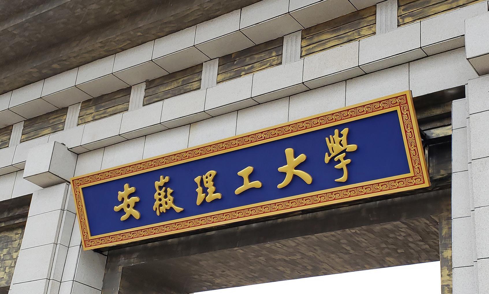 安徽被低估的大学,是国家中西部高校基础能力建设工程支持高校