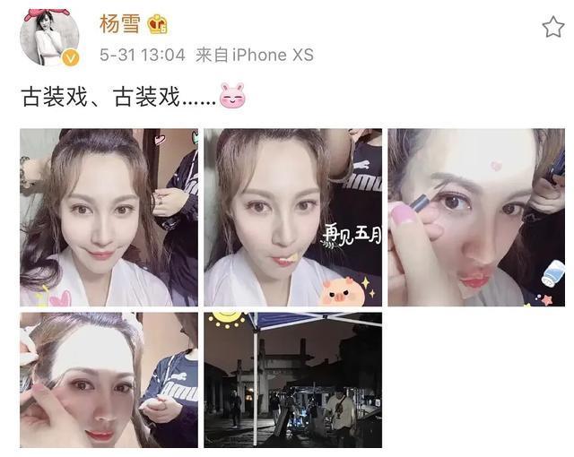 杨雪确认出演罗云熙陈飞宇主演的《皓衣行》,觉得她这个造型咋样