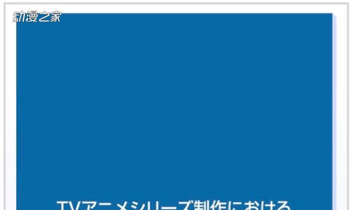 TRIGGER制作人提供数据 日本动画协会推出制作进行指南