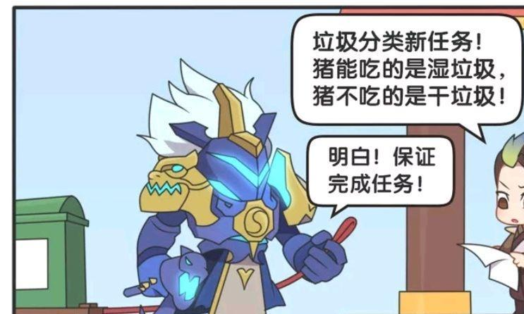 王者荣耀漫画:钟馗负责分类垃圾,但是钟馗的行为越让人很迷惑?