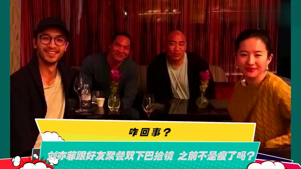 咋回事刘亦菲跟好友聚餐,双下巴抢镜 ,之前不是瘦了吗