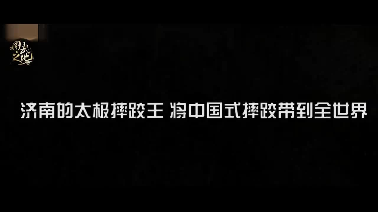 济南的太极摔跤王 将中国式摔跤带到全世界!