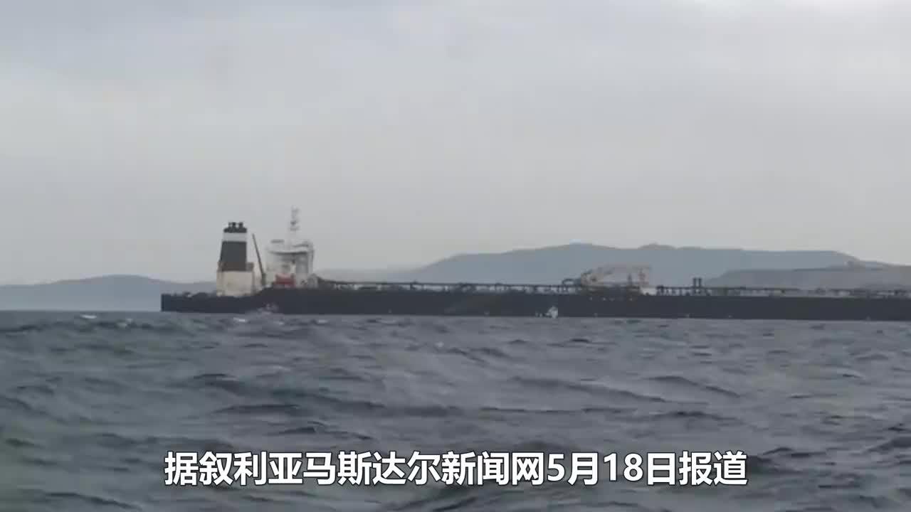 伊朗动手了!关键时刻大批油轮挺进委内瑞拉,华盛顿给出严厉警告
