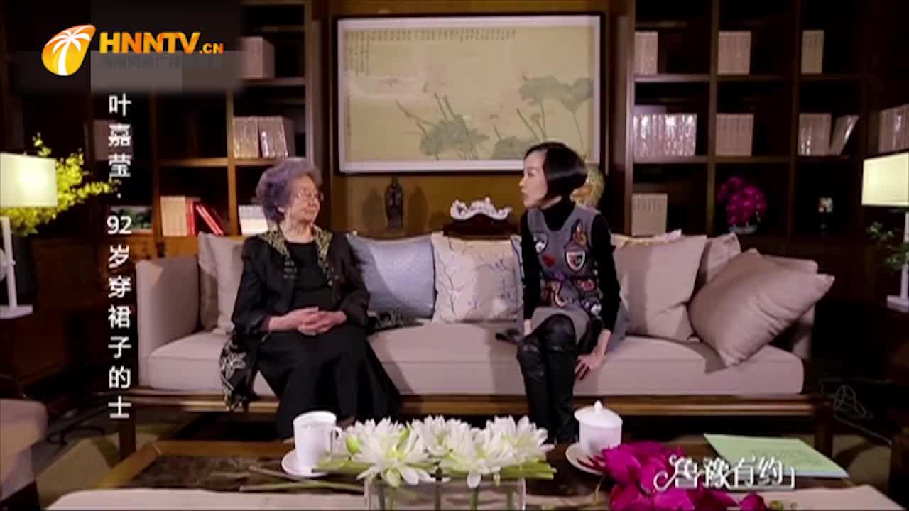 叶嘉莹讲诉一生都未有恋爱的经验,鲁豫:她对婚姻的承诺也是