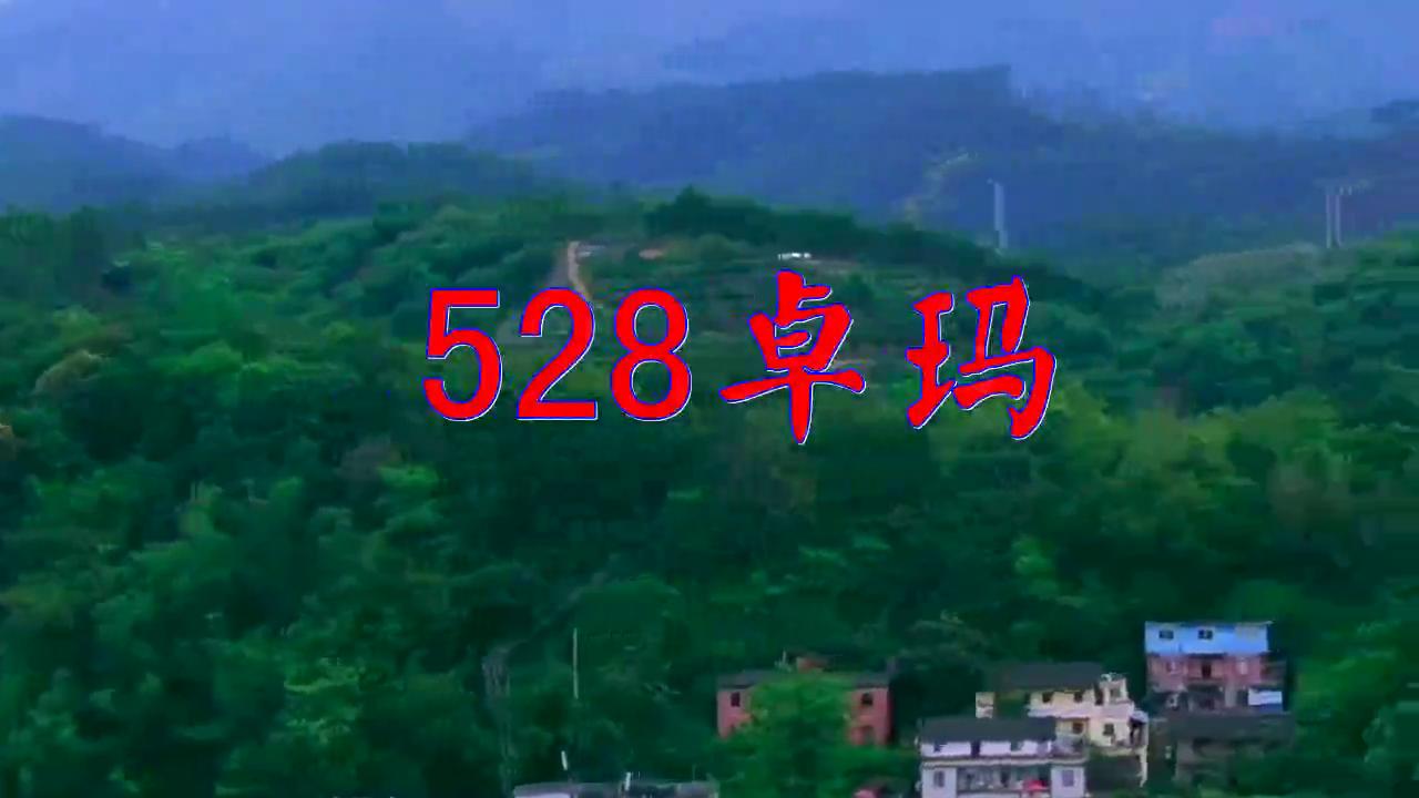 分享一首《528卓玛》,清脆歌曲,余音缭绕
