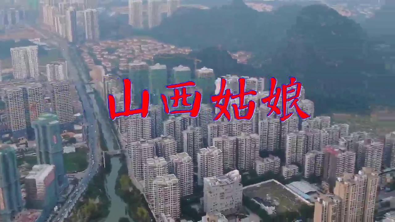 刘聪、赵真的一首《山西姑娘》,钧天广乐,清脆歌曲