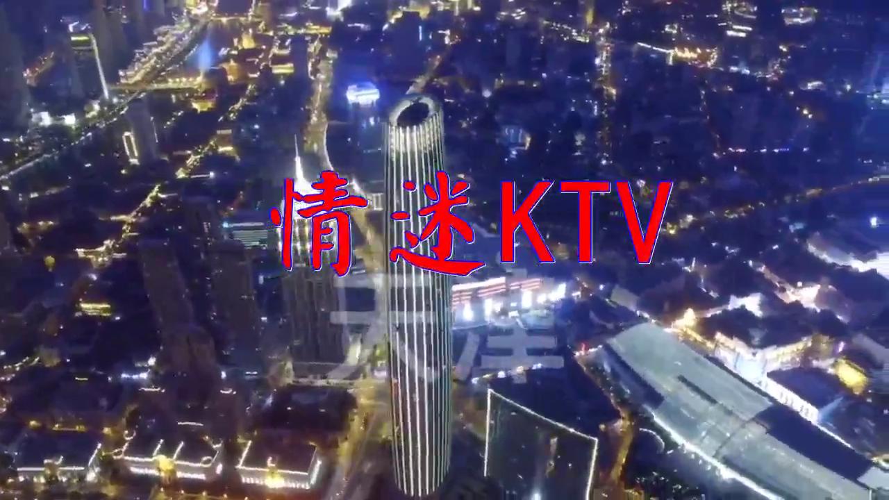 一首《情迷KTV》,歌声婉转动听!太棒了!