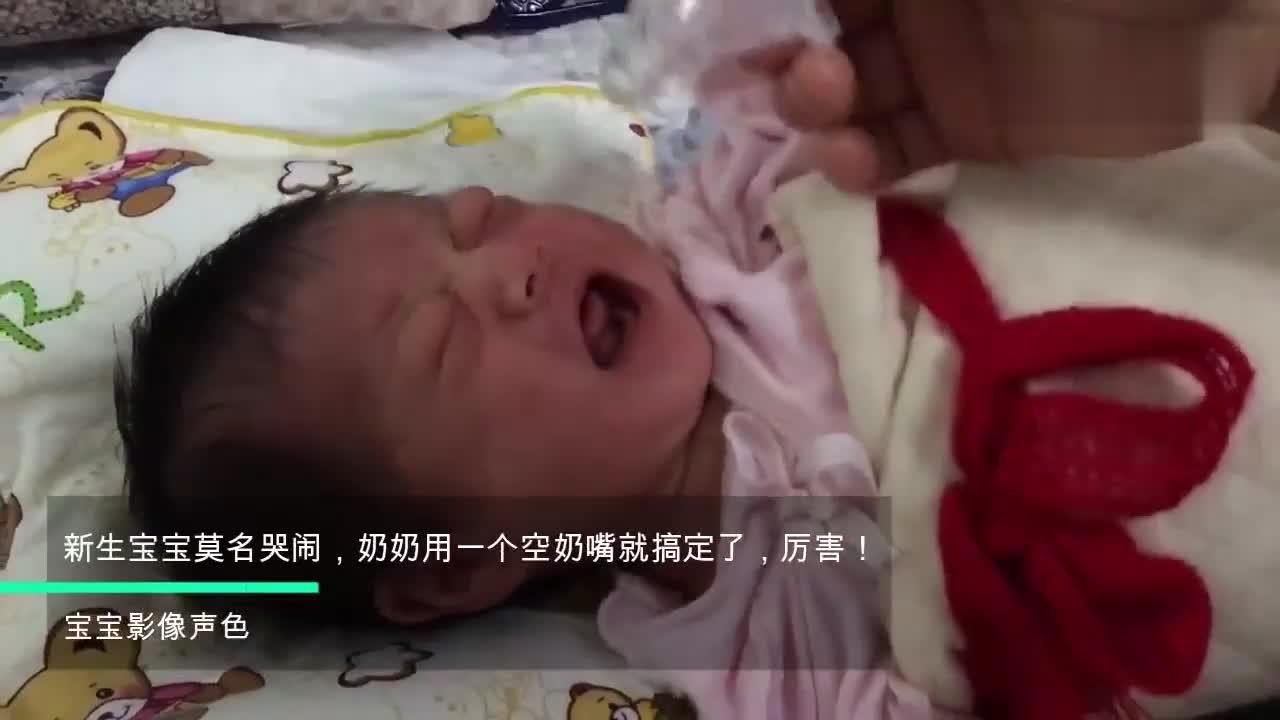 新生宝宝莫名哭闹,奶奶用一个空奶嘴就搞定了,厉害!