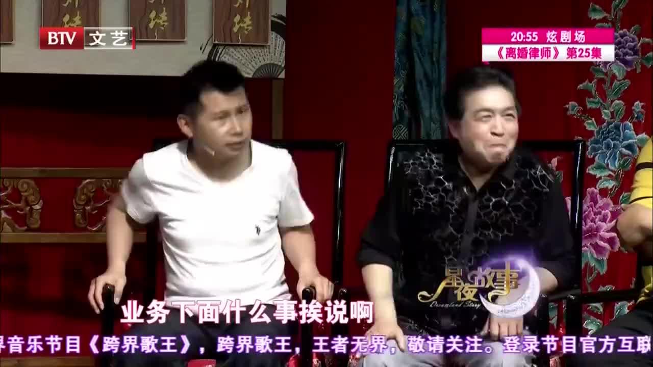 刘洪沂对艺术要求严格,何云伟上台袜子颜色穿不对,下台遭一顿尅